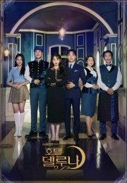 Hotel Del Luna 1. Sezon 12. Bölüm