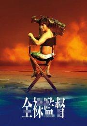 The Naked Director 1. Sezon 7. Bölüm
