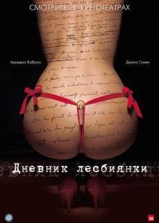 İspanyol Lezbiyen Erotik Filmi | HD