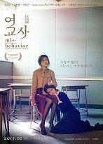 Misbehavior Erotik Filmi Full İzle | HD