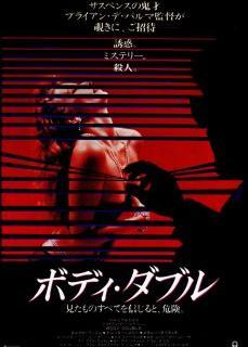 Sahte Vücutlar +18 Film İzle | HD