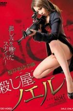 Asia Noel Koreli Japon Erotik Filmi İzle izle